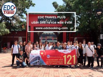 EDC TRAVEL ส่งกรุ๊ป ลูกค้าเที่ยวกวางเจาเทรดแฟร์ ครั้งที่ 121 BUS 1