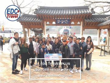 EDC TRAVEL ส่งกรุ๊ปลูกค้าเที่ยวเกาหลี 07-11 APRIL  2017
