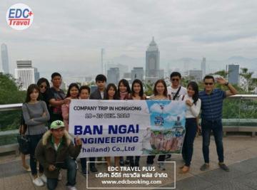 Edc Travel ส่งกรุ๊ป Ban Ngai Engineering (Thailand) วันที่ 18-20 ธ.ค. 2559