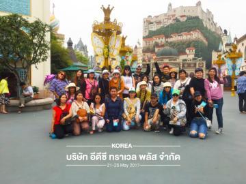 ทัวร์เกาหลี 21-25 พฤษภาคม 2017