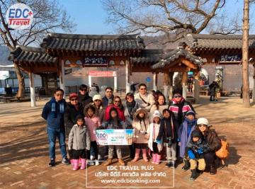 EDC Travel ส่งกรุ๊ปลูกค้า เที่ยวเกาหลีใต้ 6-10 JAN 2017