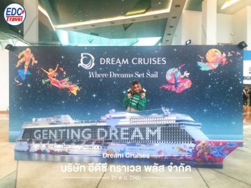 เรือ Dream Cruises