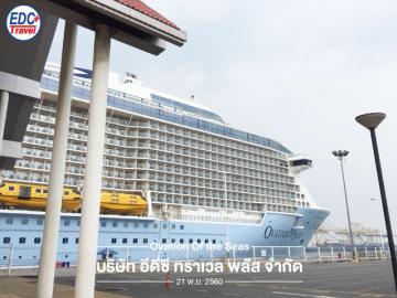 เรือ Ovation Of the Seas