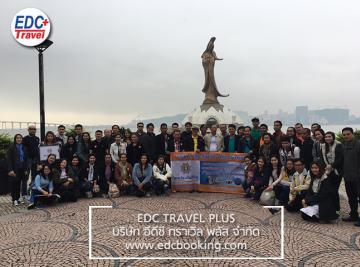 EDC TRAVEL ส่งกรุ๊ปลูกค้าเที่ยวฮ่องกง มาเก๊า 16-19 MARCH 2017