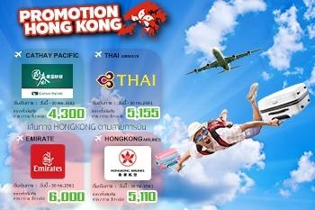 Hongkong ราคาไปกลับเริ่มต้น 4,300 บาท/ท่าน***
