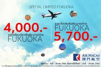 Fukuoka ราคาไปกลับเริ่มต้น 5,700 บาท/ท่าน***