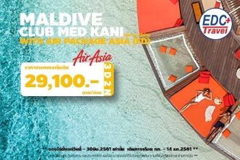 Maldives Club Med Kani +Air Package เริ่มต้น 29,100 บาท/ท่าน