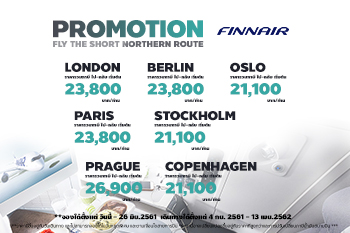 Promotion FLY THE SHORT NORTHERN ROUTE