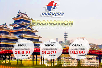 Promotion Mid Year Deals Business Class