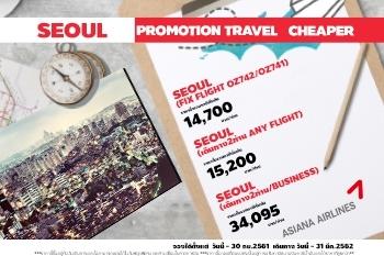 Asiana Airlines Incheon ราคาไปกลับรวมภาษีเริ่มต้น 14,700 บาท