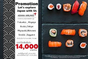 Asiana Airlines เส้นทางญี่ปุ่น ราคาไปกลับเริ่มต้น 14,000 บาท