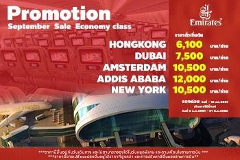บินสุดคุ้มกับ Emirates (Economy class) ราคาไปกลับเริ่มต้นเพียง 6,100 บาท