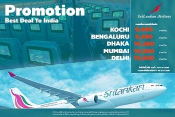 Promotion Srilankan Airlines  ราคาตั๋วรวมภาษีเริ่มต้น 10,560 บาท
