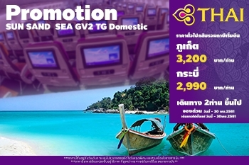 เส้นทางในประเทศ สายการบินไทย Sun Sand Sea (GV2)ราคาเริ่มต้น 2,990 บาท/ท่าน