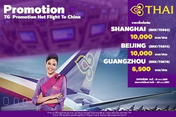TG Promotion Hot Flight to China ราคาไปกลับเริ่มต้น 6,500 บาท