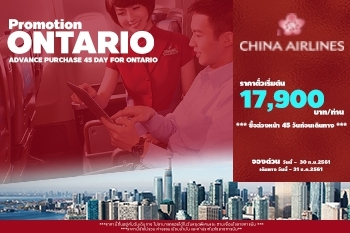 ONTARIO  ราคาไปกลับเริ่มต้น 17,900 บาท/ท่าน