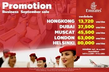 บินสุดคุ้มกับ Emirates  Business class ราคาไปกลับเริ่มต้น 13,720 บาท