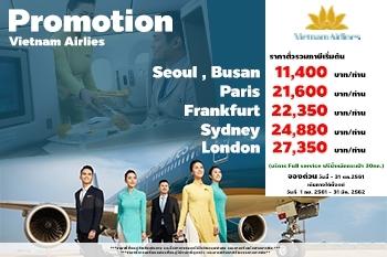 Promotion Vietnam Airlies ราคาเริ่มต้น 11,400 บาท