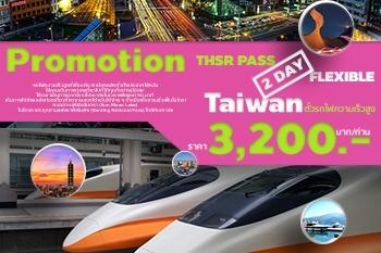 Taiwan Rail pass รถไฟความเร็วสูง เริ่มต้น 3,200 บาท/ท่าน
