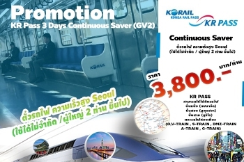 KR RAIL PASS รถไฟความเร็วสูง ราคาเริ่มต้น 3,800 บาท/ท่าน