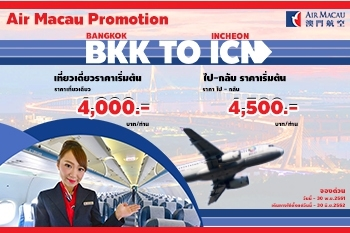 อันยองอาเซโย Incheon กับ Air Macau  ราคาเริ่มต้นเพียง 4,000 บาท