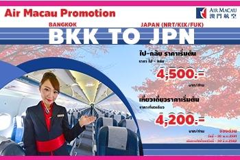 Air Macau Promotion Japan (NRT/KIX/FUK) ราคาเริ่มต้น 4,200 บาท