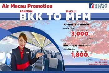 Promotion  Macau กับ Air Macau ราคาเริ่มต้นเพียง 1,800 บาท