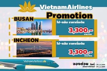 โปรโมชั่น อินชอน และปูซาน กับสายการบินเวียดนามแอร์ไลน์