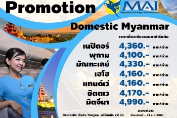 บินในประเทศพม่า ราคาภาษีเริ่มต้น  4,100 บาท Myanmar Airways