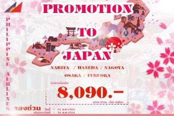 Philippine Airlines  Promotion  Japan  ราคาเริ่มต้น 8,090 บาท (ไป-กลับ)