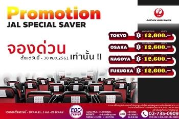 Japan Promotion to Japan ราคาเริ่มตัน 12,600 บาท