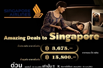 Singapore Airline Promotion Singapore ราคาเริ่มต้น 3,675 -.