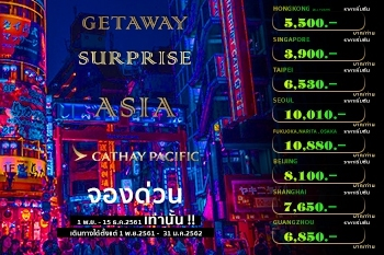 โปรโมชั่นเส้นทางเอเชีย กับ Cathay Pacific