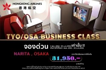 โตเกียว & โอซาก้า ชั้นธุรกิจ (HX) รวมภาษีเริ่มต้น 31,950 บาท