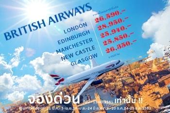 BRITISH AIRWAYS PROMOTION TO EUROUPE