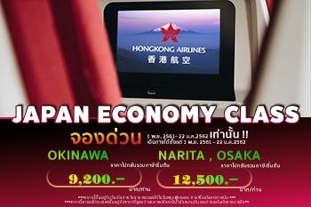 โปรโมชั่น เส้นทางญี่ปุ่น กับ Hongkong Airlines ราคาเริ่มต้น 9,200 .-