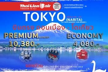 เส้นทางใหม่ '' บินตรง ->  โตเกียว ''  Thai lion Air เริ่มบิน 7 ธ.ค.2561