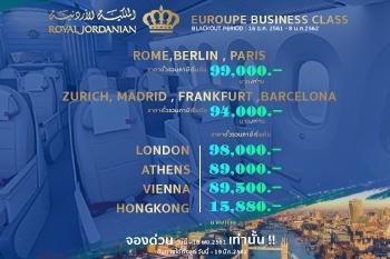 โปรโมชั่น Business Class สายการบิน Royal Jordanian ราคาเริ่มต้น 15,880 บาท
