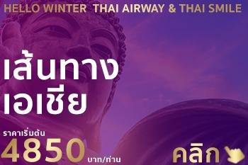 บินตรงเส้นทางเอเชีย เริ่มต้นเพียง 4,850 บาท กับ Thai Airways
