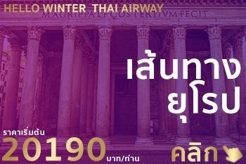 บินตรงเส้นทางยุโรป  ราคาเริ่มต้น 20,190 บาท กับ Thai Airways
