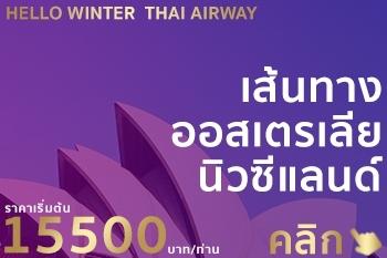 เส้นทางออสเตรเลีย & นิวซีแลนด์ราคาเริ่มต้น 15,500-. กับ Thai Airways