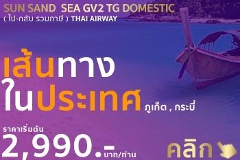 บินการบินไทยในประเทศ Sun Sand Sea ราคาเริ่มต้น 2,990 บาท/ท่าน