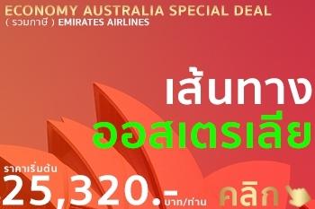เอมิเรตส์โปรโมชั่น เส้นทาง ออสเตรเลีย  ราคาเริ่มต้น  24,650  บาท