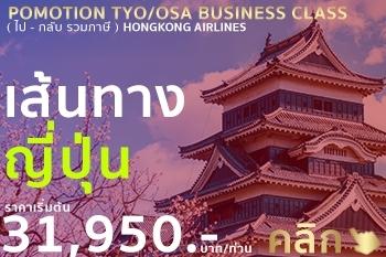 Hongkong Airline โตเกียว & โอซาก้า ชั้นธุรกิจ รวมภาษีเริ่มต้น 31,950 บาท