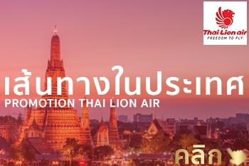 LION AIR ในประเทศราคาเริ่มต้น  725  บาท/เที่ยว