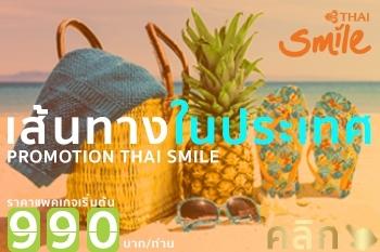 THAI SMILE  รวมภาษีเริ่มต้น 990 บาท.-/เที่ยว เที่ยวทะเลเมืองไทยกับ 3 จังหวัด