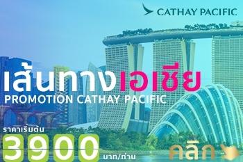 ราคาเริ่มต้น 3,900 .- เส้นทางเอเชียบินกับ Cathay Pacific