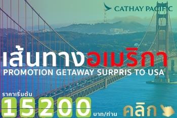 โปรเส้นทาง อเมริกา ราคาเริ่มต้น 15,200.- บาทกับ Cathay Pacific