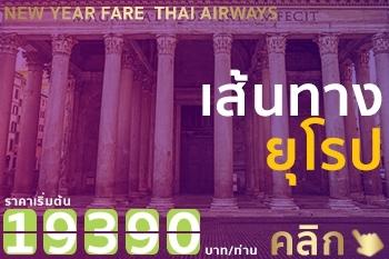 ตั๋วเครื่องบินไป-กลับ เส้นทางยุโรปบินตรง ราคาเริ่มต้น 19,390 บาท กับการบินไทย