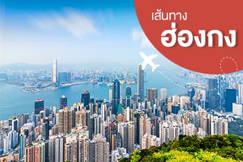 ฮ่องกง ราคาเริ่มต้น 6,700.- (รวมภาษีแล้วไป-กลับ)
